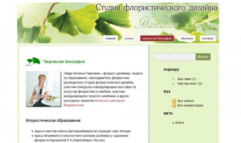 www.gaidanata.ru