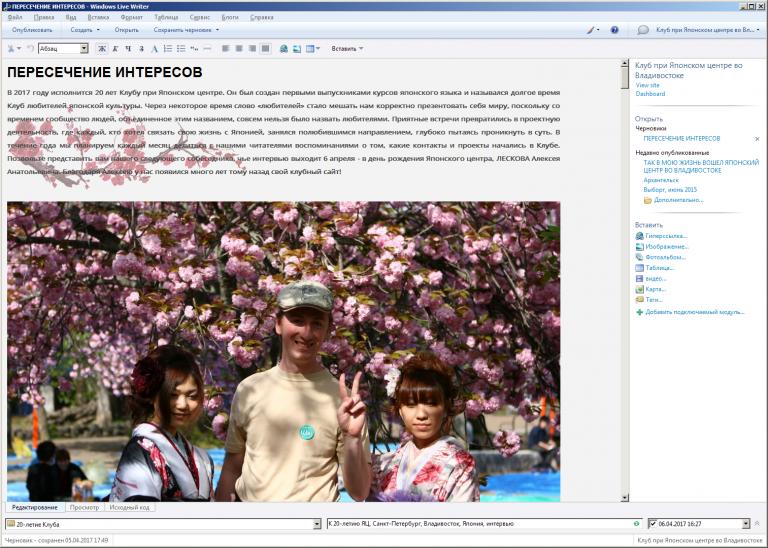 Windows Live Writer. Особенности настроек 2014